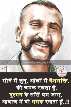 Indian Soldiers Jai hind, Jai Bharat, Vandematram – About Words Motivational Status In Hindi, Inspirational Quotes In Hindi, Motivational Quotes In Hindi, Men Quotes, Funny Quotes, Life Quotes, Humor Quotes, Indian Army Special Forces, Real Life Heros