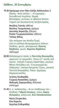 ΕΝΤΕΥΚΤΗΡΙΟ περιοδικό / εκδόσεις / εκδηλώσεις: Το πλήρες και αναλυτικό πρόγραμμα της Λογοτεχνικής Σκηνής 2014
