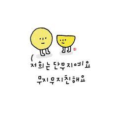 Korean Phrases, Korean Quotes, Kawaii Drawings, Cute Drawings, Letter Collage, Korean Letters, Love Puns, Cute Patterns Wallpaper, Cute Cartoon Wallpapers