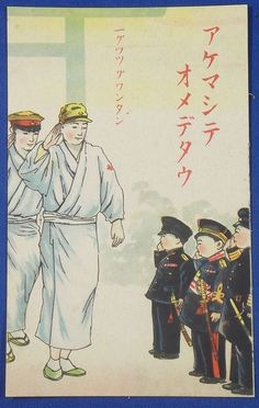 1930's Japanese New Year Greeting Postcard : Art of Soldiers & Patriotic Children at Yasukuni Shrine kid / vintage antique old Japanese military war art card / Japanese history historic paper material Japan