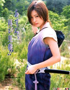The Blind Ninja           - Aya Ueto - Azumi