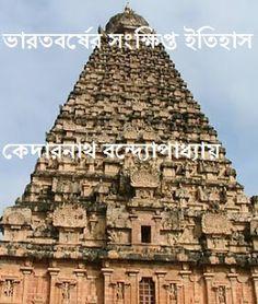 Hindu Religious Bangla Book