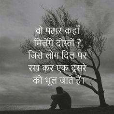 Top 10 sad dp for whatsapp profile in hindi best collection image result for whatsapp wallpaper hd hindi thecheapjerseys Gallery