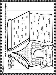 Όλοι στο οικόπεδο.Φύλλα εργασίας και εποπτικό υλικό για την α΄ δημοτι… Playing Cards, Education, Roots, Greek, Playing Card Games, Training, Educational Illustrations, Learning, Cards