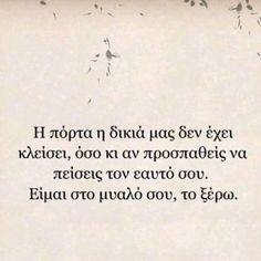 #quotes #greek