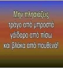 Bright Side Of Life, Meaningful Life, Greek Quotes, Funny Quotes, Wisdom, Positivity, Humor, Sayings, Words