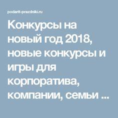 Конкурсы на новый год 2018, новые конкурсы и игры для корпоратива, компании, семьи  | Что ни день - то праздник
