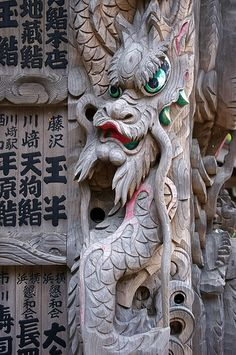 Carved wooden dragon on the Shourou (belfry), Takao-san 高尾山. The corners of the belfry (鐘楼) were all hand carved, near. Japanese Dragon, Chinese Dragon, Japanese Art, Year Of The Dragon, Objet D'art, Dragon Art, Japanese Culture, Wood Sculpture, Mythical Creatures