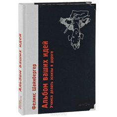 """Книга """"Альбом ваших идей. Учимся делать эскизы в дороге"""" Феликс Шайнбергер"""