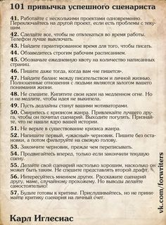 101 привычка успешного сценариста от Карла Иглесиаса Writing Inspiration, Writing Tips, Storytelling, Script, Writer, Challenges, Romance, Author, Motivation