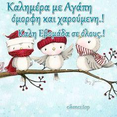 Teddy Bear, Christmas Ornaments, Toys, Holiday Decor, Home Decor, Greek, Frases, Activity Toys, Decoration Home