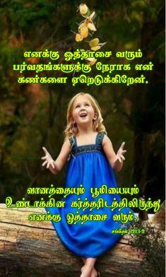 Tamil Bible Words, Jesus Photo, Verses, God, Dios, Scriptures, Allah, Lyrics, Poems