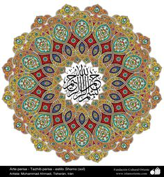 Islamic Art - Turkish Tazhib - Toranj and Shamse Styles (Mandala) - 3 Arabic Calligraphy Art, Arabic Art, Beautiful Calligraphy, Islamic Art Pattern, Pattern Art, Motif Oriental, Teheran, Islamic Paintings, Persian Pattern