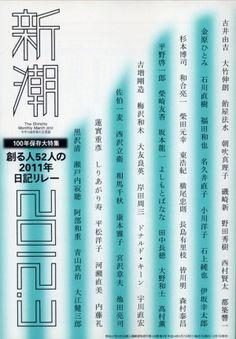『新潮』創る人52人の2011年 日記リレー