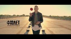 ФІОЛЕТ — Романтика (official video)