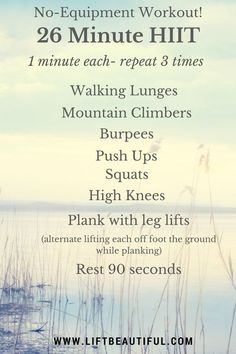 No equipment workout! Can be done at home or at the gym for an effective HIIT workout #athomeworkout #fitness