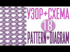 YouTube Knitting Videos, Crochet Stitches, Diagram, Words, Youtube, Pattern, Places, Flowers, Hand Knitting
