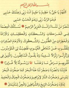 Hizbul Bahr Duası Islam Beliefs, Duaa Islam, Islam Hadith, Islam Quran, Islamic Inspirational Quotes, Arabic Love Quotes, Religious Quotes, Islamic Quotes, Islamic Phrases