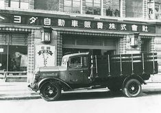 1935年 東京トヨダ自動車販売(株)創業 | 東京トヨタ自動車 新卒採用情報