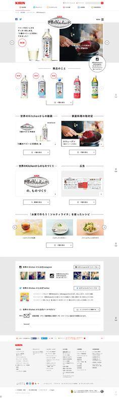世界のキッチンからのWEBサイト。レスポンシブ。最小限の装飾。ボタンやアイコンもベタは使わずフチで表現。すっきりとさわやか。