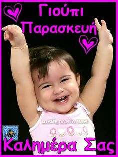 Hi friends! Very gd mrg. Gud Morning Wishes, Good Morning Quotes, Happy Baby, Happy Kids, Situation Quotes, Baby Online, Joy And Happiness, Cool Baby Stuff, Funny Babies