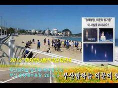 부산밤하늘 천사빛기둥 목격지역 순회전도 (6)부산 송정 해수욕장,2016.5.12 ' | ZOOA-KR