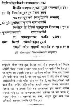ram raksha stotra in marathi  vedic mantras hindu