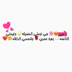 Arabic Jokes, Funny Arabic Quotes, Arabic Food, Book Quotes, Words Quotes, Mom And Dad Quotes, Arabic Poetry, Funny Iphone Wallpaper, Good Morning Flowers