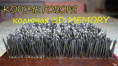 Как сделать 3D память