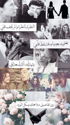Beautiful Arabic Words, Arabic Love Quotes, Islamic Quotes, Poetry Quotes, Words Quotes, Life Quotes, Sweet Words, Love Words, Photo Quotes