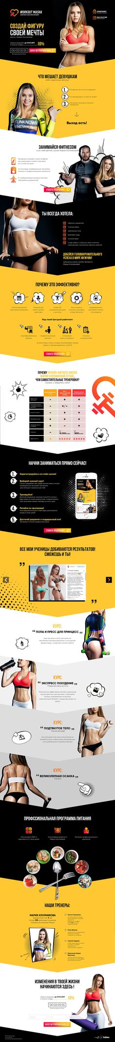 Landing page Workout / website / web design / fitness / workout