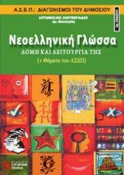 Νεοελληνική Γλώσσα Books, Libros, Book, Book Illustrations, Libri