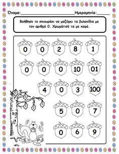 Math Drills, Kids Board, In Kindergarten, Pre School, Worksheets, Clip Art, Number, Dates, Early Education