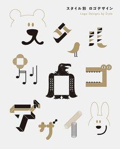 おすすめのデザイン本「スタイル別 ロゴデザイン」