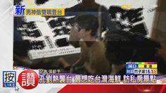 孔劉熱襲台 最想吃台灣海鮮、訪私房景點 #新編:孔劉來了~(´・ω・`)  記者:張齡予 報導 #孔劉 #記者會