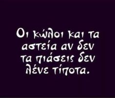 Οι κωλοι Funny Greek Quotes, Greek Memes, Funny Quotes, Sisters Of Mercy, Funny Phrases, Greek Words, Just For Laughs, Laugh Out Loud, Wisdom
