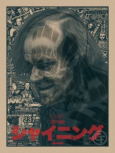 Fan Movie Poster: The Shining by Brian Ewing