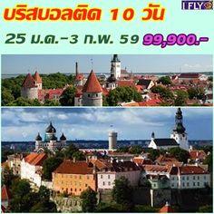 สวีเดน-ลิทัวเนีย-ลัตเวีย-เอสโทเนีย โปรแกรมน้องใหม่ บลิสบอลติก 10 วัน7คืน โดยการบินไทย (TG) ชมเมืองวิลนีอุส เมืองหลวงของประเทศลิทัวเนีย-ชมปราสาททราไก หรือปราสาทที่ใครหลาย ๆ คนเรียกว่า Little Marienburg ตั้งอยู่บนเกาะเล็ก ๆ ในทะเลสาบเกรฟ  เดินทาง : 25 ม.ค.-3 ก.พ.2559 ราคา : 99,900.-บาท รับส่วนลด 1,000 บาทต่อท่าน ดาวน์โหลดโปรแกรม http://www.99worldtravel.com/Tour/Sweden/view/3357 ดูโปรแกรมทัวร์อื่นๆ www.99worldtravel.com #ทัวร์สวีเดน #ลิทัวเนีย #ลัตเวีย #เอสโทเนีย #ปราสาททราไก #ทะเลสาบเกรฟ