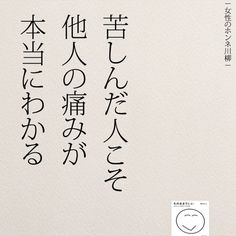 Kind Words, Cool Words, Japanese Quotes, Like Quotes, Famous Words, Favorite Words, Quotations, Qoutes, Powerful Words