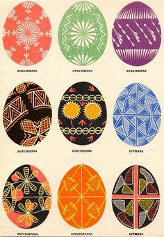 patterns for pysanka, Ukrainian Easter eggs decorated using a wax-resist method. design by Erast Binyashevsky, published in 1968 http://web.mac.com/lubap/Binyashevsky/Binyashevsky_Home.html http://en.wikipedia.org/wiki/Pysanka #patterns #illustrations
