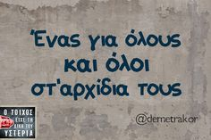 Funny Greek Quotes, Greek Memes, Funny Qoutes, Sarcastic Quotes, Sisters Of Mercy, Life Motto, True Words, Funny Moments, Funny Photos