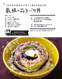 Sweets Recipes, Diet Recipes, Cooking Recipes, Japenese Food, Looks Yummy, Food Menu, Clean Recipes, No Cook Meals, Food Dishes