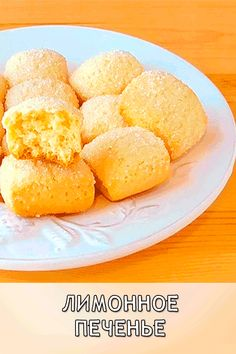 Russian Recipes, What To Cook, Crackers, Cornbread, Donuts, Bakery, Deserts, Good Food, Dessert Recipes