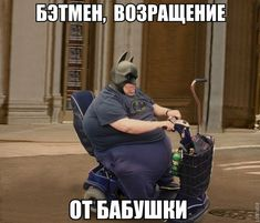 Batman and the New Batmobile Fail ---- hilarious jokes funny pictures walmart humor fails Funny Batman Pictures, Funny Photos, Batman Costumes, Nananana Batman, Batman Batmobile, I Am Batman, Batman Stuff, People Of Walmart, Funny People