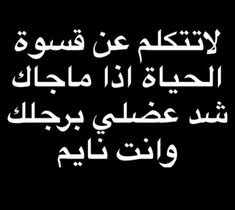 Arabic Funny, Arabic Jokes, Funny Arabic Quotes, Laughing Quotes, Funny Comments, Sweet Words, Funny Jokes, Quotations, Love Quotes