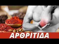 Αρθρίτιδα - Διατροφή Και 5 Φυσικές Θεραπείες - YouTube Plus Size Maxi, Life Is Beautiful, Kai, Healing, Herbs, Tips, Life Is Good, Herb, Counseling