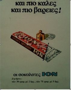 old chocolate ad Old Posters, Vintage Posters, Retro Ads, Vintage Ads, Vintage Vespa, Vintage Magazines, Poster Ads, Advertising Poster, Old Greek