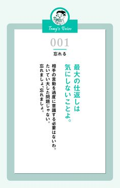 Japanese Quotes, Note Memo, Self Love Quotes, Good Vibes Only, How To Better Yourself, Beautiful Words, Cool Words, Sentences, Are You Happy