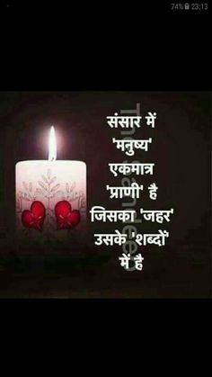 Good Morning Inspiration, Good Morning Quotes, Thoughts In Hindi, Good Thoughts, Motivational Picture Quotes, Inspirational Quotes, Book Quotes, Life Quotes, Desi Quotes