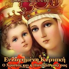 Robert Kiyosaki, Tony Robbins, Encouragement, Orthodox Icons, Greek Quotes, Inspirational Thoughts, Christian Faith, Happy Sunday, Deep